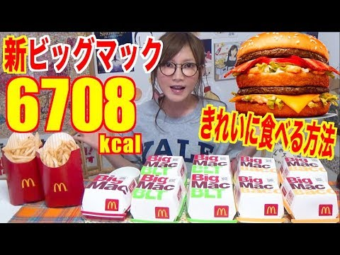 【MUKBANG】 FINDING A CLEAN WAY TO EAT BIG MAC! [BIG MAC 50th Anniversary] BLT..Etc 6708kcal[Use CC]