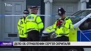 Новые сведения в деле об отправлении Скрипаля / Новости