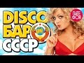 DISCO БАР СССР (сборник) // DISCO BAR USSR (various artists)