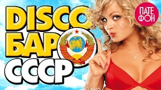 Download DISCO БАР СССР (сборник) // DISCO BAR USSR (various artists) Mp3 and Videos