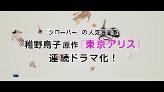 Amazonオリジナル「東京アリス」は2017年8月25日(金)よりAmazonプライ...