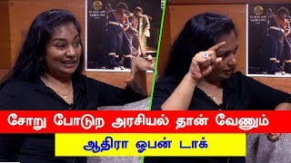 Soru Podura Arasiyal Than Venum – Aadhira Open Talk Interview
