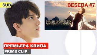 Димаш - Новая песня / Мир, труд, май! / Фанклубы объединяйтесь! / Беседа #7 [SUB]