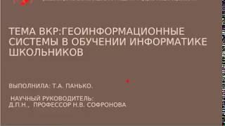 Защита ВКР. 2018.08.09 Панько Т.А. Геоинформационные системы в обучении информатике школьников