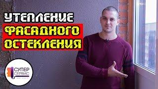 видео Как утеплить балкон с холодным остеклением