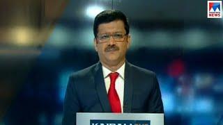 സന്ധ്യാ വാർത്ത | 6 P M News | News Anchor - Pramod Raman |November 13, 2018