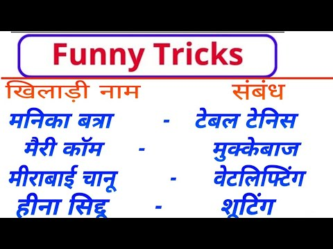 Funny Gk Trick-Famous Players And Related  games //khel samdhit Khiladi//Dec. current affairs 2018