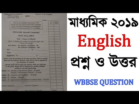WB Madhyamik English Question Paper and Answer 13/02/2019 Mp3