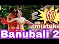 BAHUBALI 2 MISTAKES , WRONG IN BAHUBALI 2 TRAILER, BAHUBALI 2 TRAILER,BAHUBALI 2,