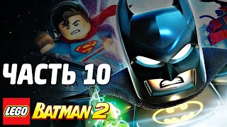 LEGO Batman 2: DC Super Heroes Прохождение - Часть 10 - ВСТРЕЧА С РОБОТОМ