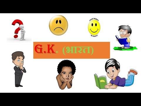 general knowledge questions of kids   top Gk kids quiz 2021 homework