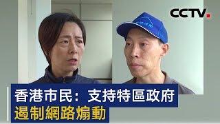 香港市民:支持特区政府遏制网络煽动   CCTV