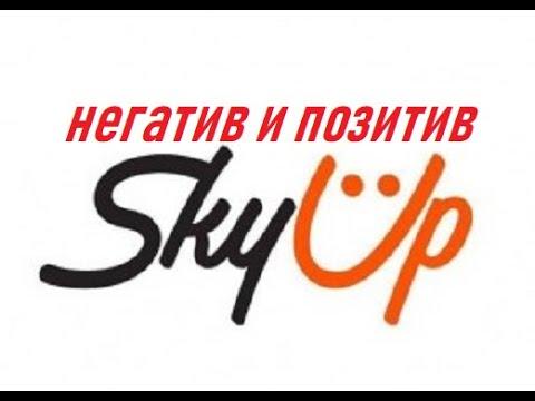 Sky Up  Отзыв негатив и позитив  Дешевые авиабилеты  лоукост