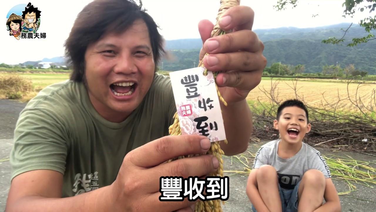 【務農夫婦】第129篇【帶著兒子去趟農村體驗的生活】