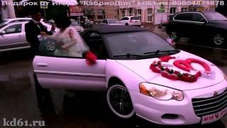 Прокат авто на свадьбу в Азове, аренда кабриолетов в Азове