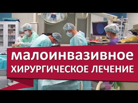 Лечение геморроя в Москве -