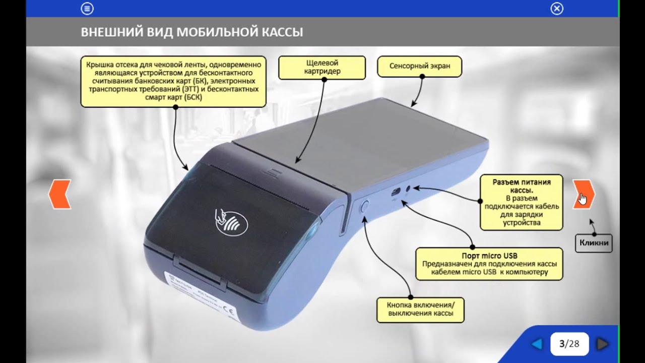 Новый курс - интерактивный симулятор-тренажер по работе с мобильной кассой с сенсорным экраном