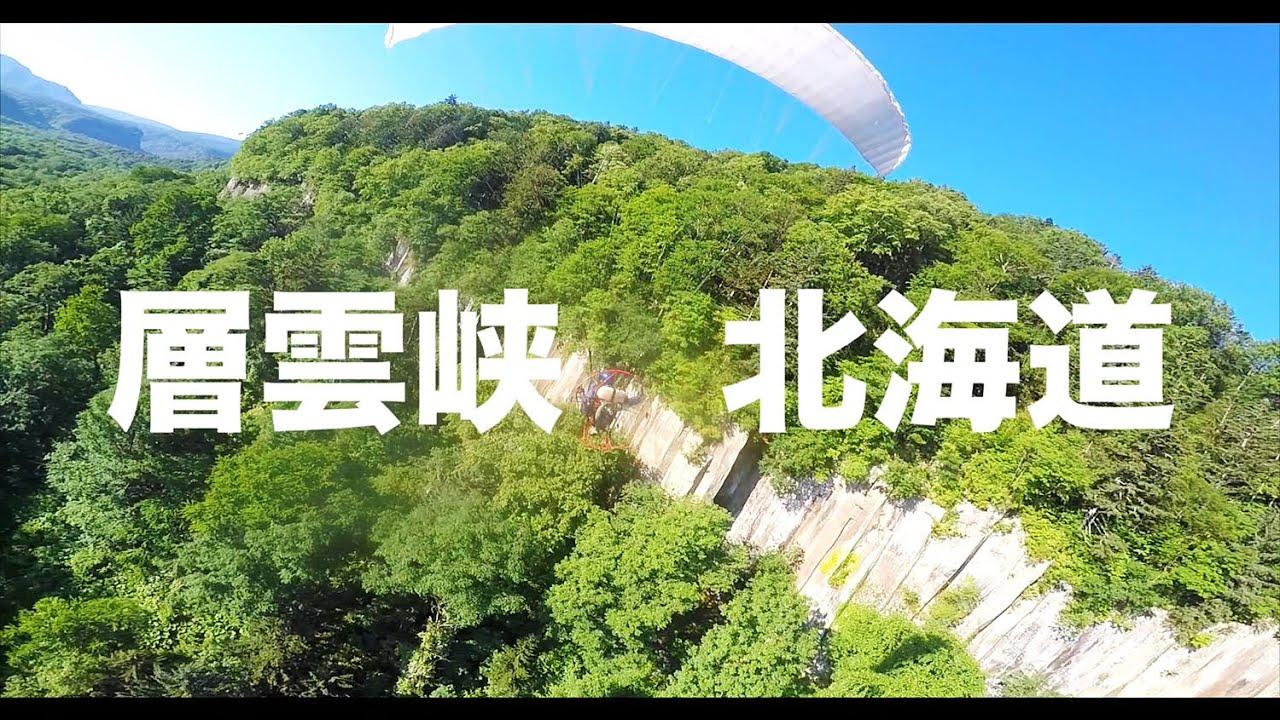 【空の旅#66】「層雲峡の絶壁まで近づいてみた」空撮・多胡光純 北海道_Hokkaido aerial