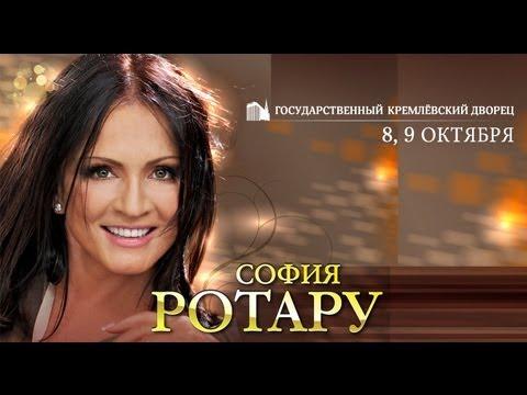 Концерт софии ротару в кремле билеты ройал парк афиша кино