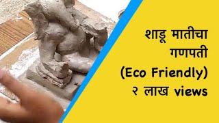 MV: Eco Friendly Ganesh, शाडू मातीचा गणपती | Shadu maticha Ganapati | Part 1