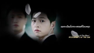 Download Lagu [Thaisub/ซับไทย] Wind Beneath Your Wings - M.C THE MAX (엠씨더맥스) (Ost.Descendants of The Sun) mp3