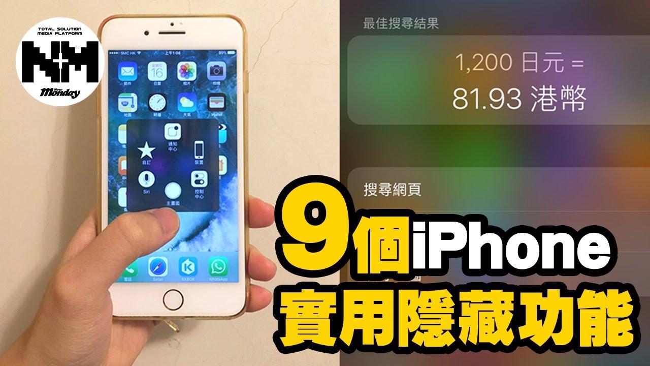 iPhone9個實用隱藏功能 - YouTube