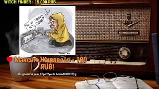 Ежи Сармат Василий Чибисов и Ватоадмин:: интересный стрим