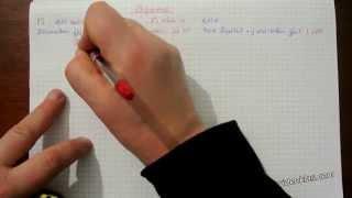 Тема 2. Відсотки. Опорний конспект. Підготовка до ЗНО з математики