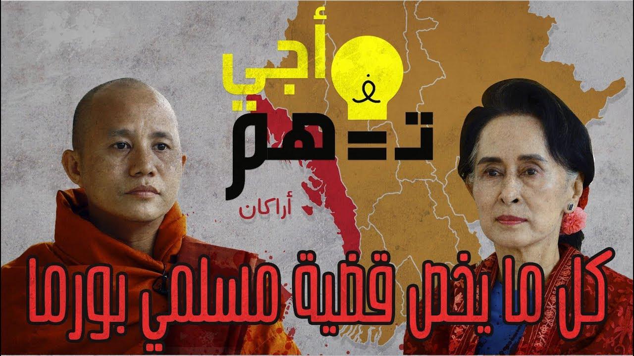 أجي تفهم كل ما يخص قضية بورما و الامم المتحدة