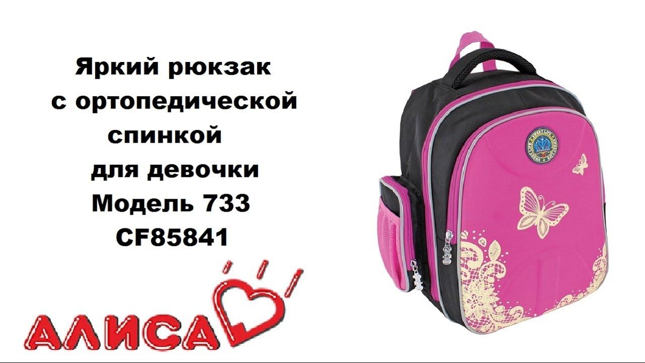 f462bfe53baf Рюкзак школьный CF85841