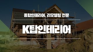 김포도배 K탑인테리어