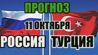 Прогноз РОССИЯ Турция сборные по футболу Лига Наций 11 октября 22 45