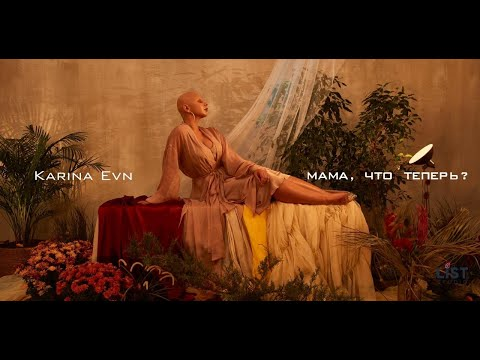 Смотреть клип Karina Evn - Мама, Что Теперь