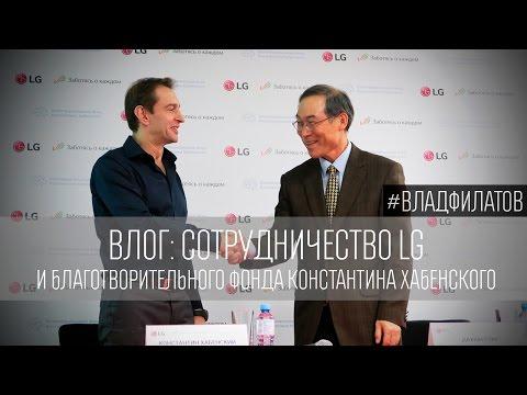 Влог: сотрудничество LG и благотворительного фонда Константина Хабенского