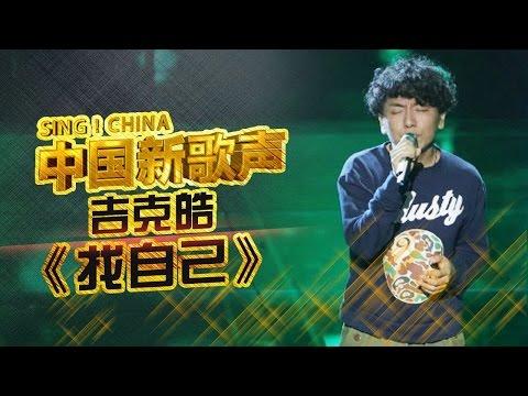 【选手片段】吉克皓《找自己》 《中国新歌声》第2期 SING!CHINA EP.2 20160722 [浙江卫视官方超清1080P]