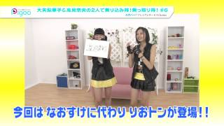 http://ondemand.pigoo.jp/products/detail.php?product_id=26244 大矢...