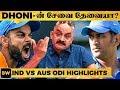 தண்ணி காட்டிய India, தண்ணி குடித்த Australia - Dhoni -ன் Future என்ன?  | Micro
