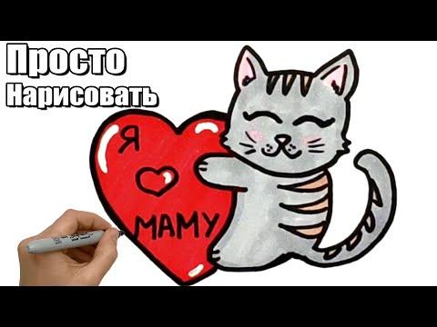 Как нарисовать Котика с Сердечком Маме на 8 Марта. Рисунок для срисовки Маме к 8 Марта на открытку