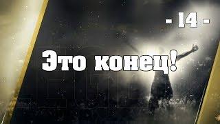 UFC 3! Карьера за ударника! 14-я серия. Это конец! Уходим красиво!