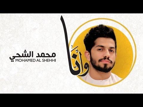اغنية محمد الشحي وانا 2016 كاملة