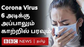 எச்சரிக்கை: Corona Virus பரவல் குறித்த புதிய தகவல்களை வெளியிட்டுள்ள விஞ்ஞானிகள் | Covid-19