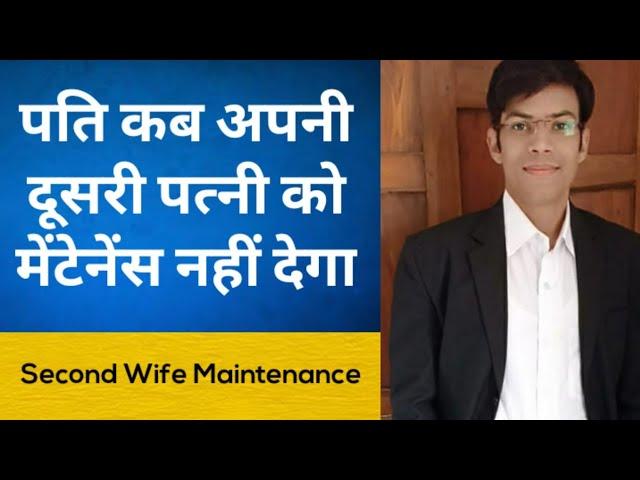 पति कब दूसरी पत्नी को मेंटेनेंस (भरण पोषण) देगा? Maintenance Law To Second Wife