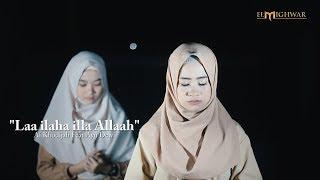 Laa ilaha illa Allaah (Aikhodijah Feat Ayu Dewi)
