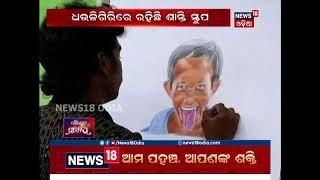 Panchayat Pratinidhi | EP-14 | 29 July 2018 | News18 Odia