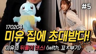 170204 [5] 여캠 BJ '미유' 집에서 달콤 술먹방!! - KoonTV