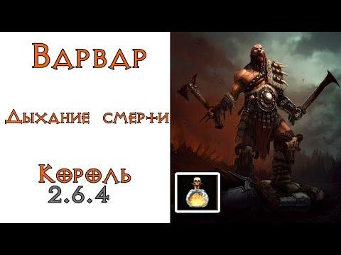 Diablo 3: Варвар Дыхание смерти в сете Бессмертного Короля 2.6.4