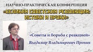 09. В.В.Пронин. Научная конференция «Великая Советская революция: истоки и уроки» (19.08.2017)