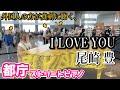 【都庁ピアノ】尾崎豊の「I LOVE YOU」を感情を込めてしっとり弾きました【ストリートピアノ】