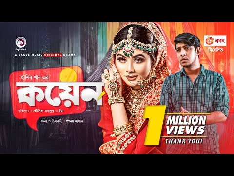 Coin Natok | Tawsif Mahbub | Toya | Bangla New Natok 2020 | Eagle Premier Station