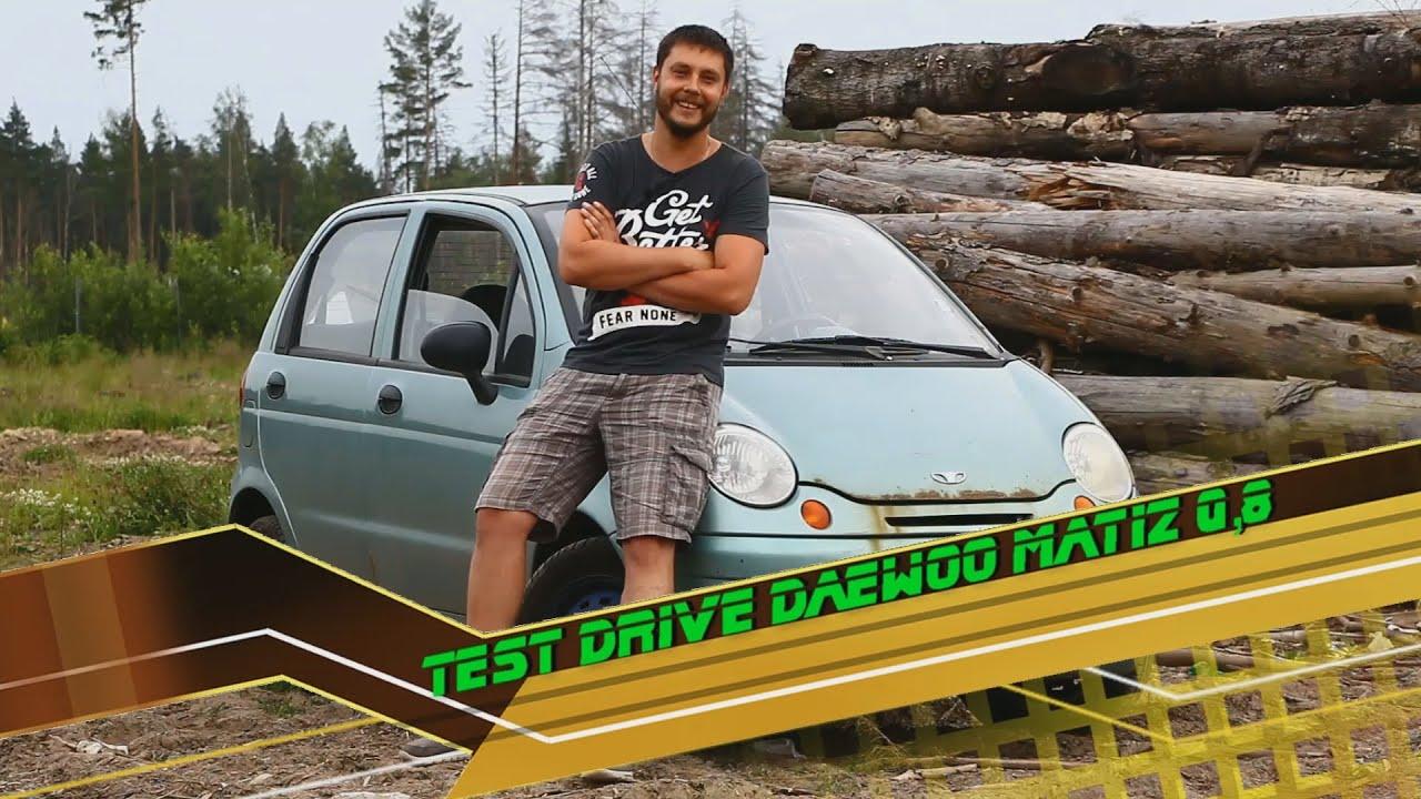 Тест- драйв DAEWOO MATIZ 18+